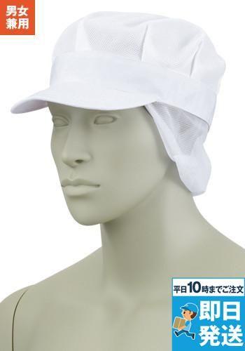 八角帽子たれ付(男女兼用)(9-807)