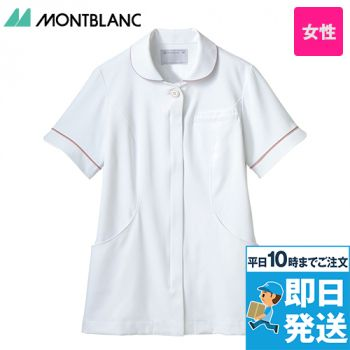 73-2002 2008 MONTBLANC ナースジャケット(女性用)WFR