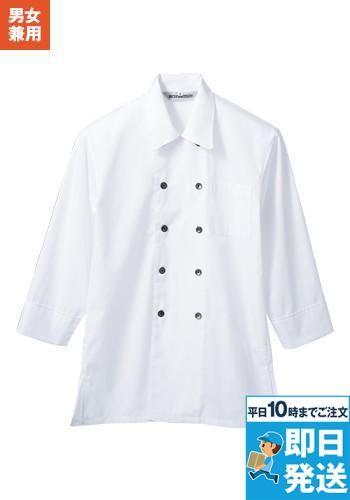 [住商モンブラン]飲食 シャツジャケット