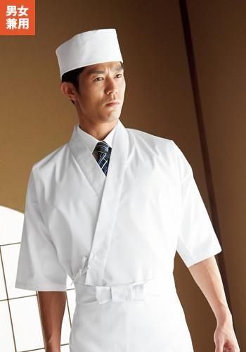 [カゼン]飲食 ハッピコート(男女兼用)