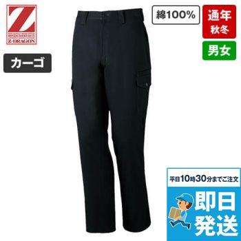 自重堂 71202 [秋冬用]Z-DRAGON 綿100%ノータックカーゴパンツ