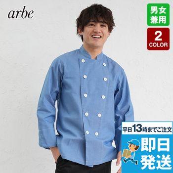 AS-8220 チトセ(アルベ) コックシャツ/七分袖(男女兼用)
