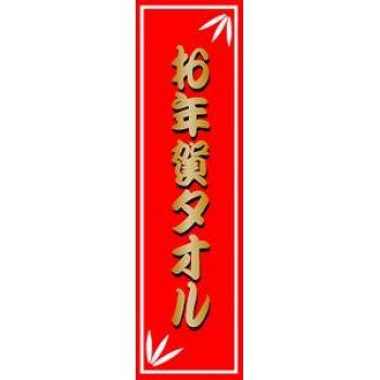 年賀タオル(200匁)