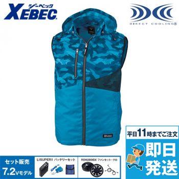 ジーベック XE98016SET [春夏用]空調服セット ベスト
