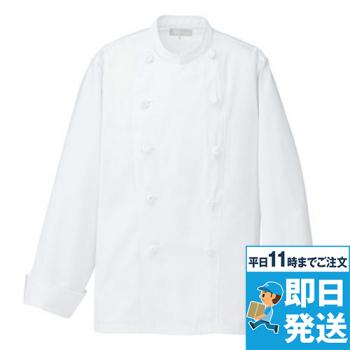 [アイトス]飲食 長袖コックコート(男女兼用)