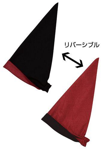 エンジ×ブラック(リバーシブル)