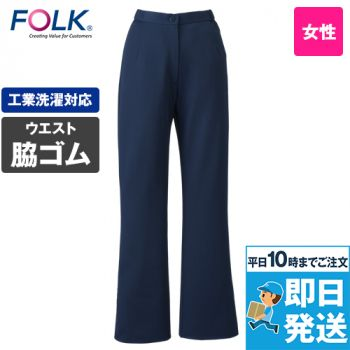 2917 FOLK(フォーク) レディース ストレートパンツ 股下フリー(女性用)