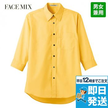 FB4528U FACEMIX ブロードレギュラーカラーシャツ/七分袖(男女兼用)