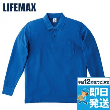 MS3115 LIFEMAX CVC ポケット付CVC鹿の子ドライ長袖/ポロシャツ(男女兼用)