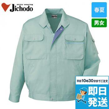 44100 自重堂 製品制電長袖ブルゾン(JIS T8118適合)