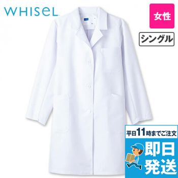 WH11503 自重堂WHISELレディースシングルハーフコート(女性用)