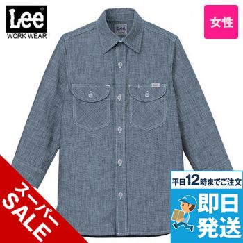 LCS43004 Lee シャンブレー七