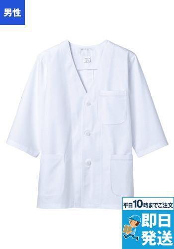 七分袖 調理白衣(男性用)