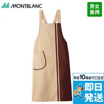 5-021 022 023 024 025 MONTBLANC X型胸当てエプロン(男女兼用)アシンメトリー