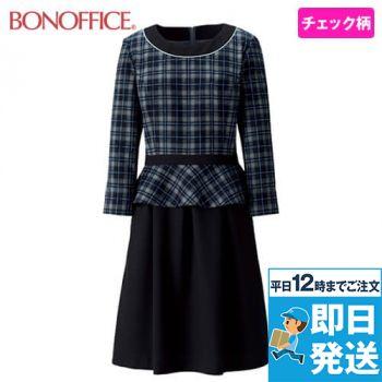 BCO5111 BONMAX/ファンシータータン 七分袖ワンピース(女性用) チェック 36-BCO5111