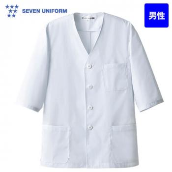 AA321-8 セブンユニフォーム 白衣コート/七分袖/襟なし(男性用)
