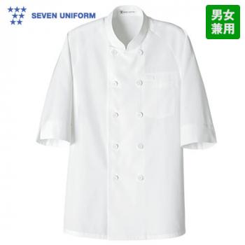 BA1225 セブンユニフォーム 五分袖/コックシャツ(男女兼用)