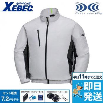 ジーベック XE98003SET 空調服セット 長袖ブルゾン ポリ100%