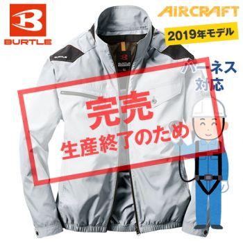 AC1121 バートル エアークラフト[空調服]ハーネス対応 長袖ブルゾン(男女兼用) ポリ100%