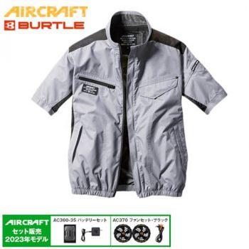 AC1076SET バートル エアークラ
