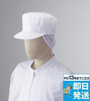 [アルベ]食品工場 作業帽(男性用)