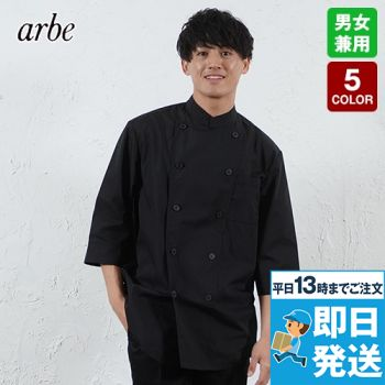AS-6021 チトセ(アルベ) ダブル コックシャツ/七分袖(男女兼用)