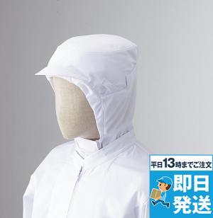 [廃番][アルベ]食品工場 工場帽(男女