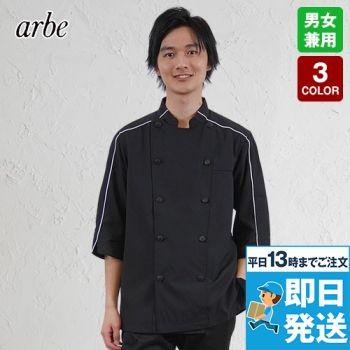 BC-7123 アルベチトセ パイピング 七分袖コックジャケット(男女兼用)