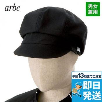 BC-7133 アルベチトセ ハンチングキャップ(男女兼用)