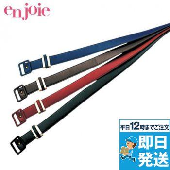 en joie(アンジョア) OP64 65 66 67 ベルト(女性用) 93-OP64