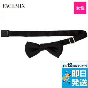 FA9002 FACEMIX 蝶タイ(女性用)