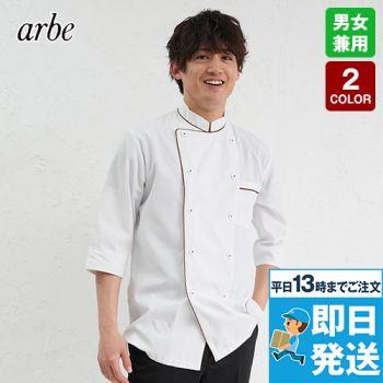 AS-7609 チトセ(アルベ) 七分袖/コックシャツ(男女兼用)