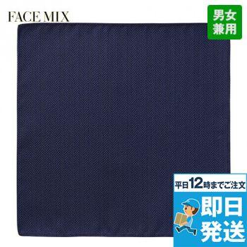 FA-9454 ポケットチーフ(男女兼用) ボンマックス(フェイスミックス)