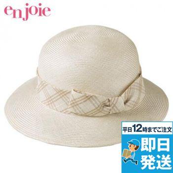 en joie(アンジョア) OP118 帽子 麦わらタイプ ベージュチェック