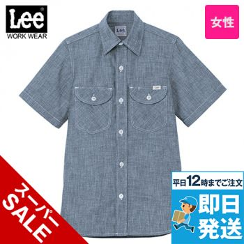 LCS43005 Lee シャンブレー半