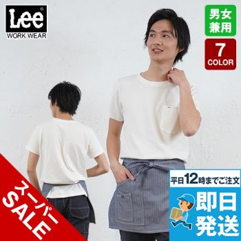 LCK79005 Lee ショートエプロン(男女兼用)