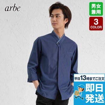 AS-8011 チトセ(アルベ) 七分袖和風シャツ(男女兼用)