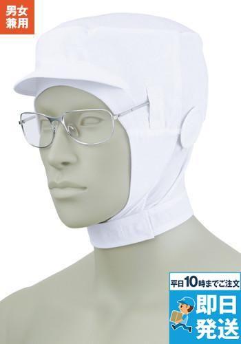 ショート頭巾帽子(男女兼用)