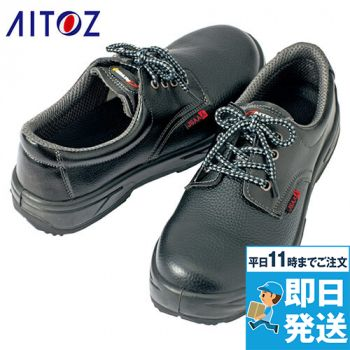 [アイトス]安全靴 セーフティシューズ(