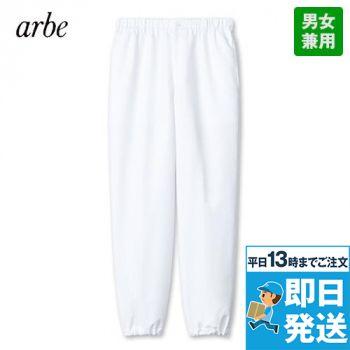 DN-8214 チトセ(アルベ) パンツ(男女兼用)