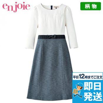 en joie(アンジョア) 61750 ふんわり柔らかな色合いで優しい印象のニットワンピース(女性用) 無地×ツイード