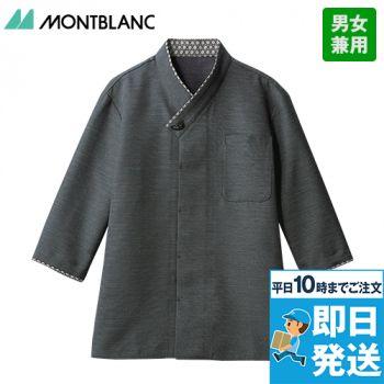 2-731 737 739 MONTBLANC シャツ/七分袖(男女兼用)