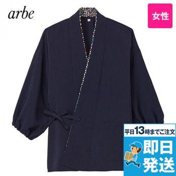 [在庫限り/返品交換不可]K-8406 チトセ(アルベ) 作務衣(女性用)