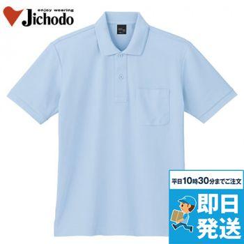 85874 自重堂 吸汗速乾 裏綿半袖ポロシャツ(胸ポケット有り)