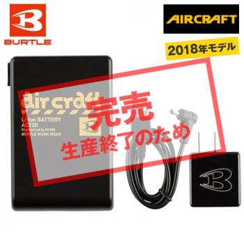 バートル AC130 エアークラフト専用