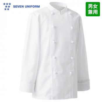 AA490-0 セブンユニフォーム 長袖T/Cコックコート(男女兼用)