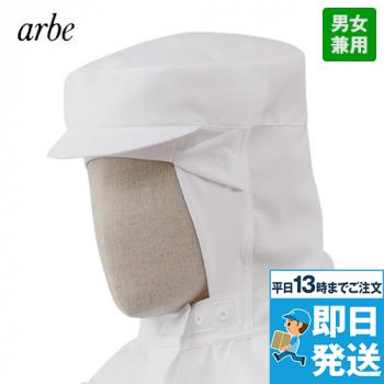 No8522 チトセ(アルベ) 工場帽