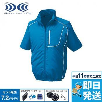 KU91720SET 空調服セット 半袖ブルゾン ポリ100%