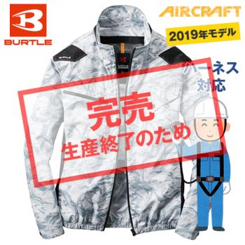 AC1121P バートル エアークラフト[空調服]ハーネス対応 迷彩 長袖ブルゾン(男女兼用) ポリ100%