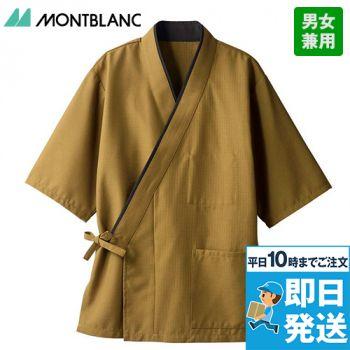 3-521 522 523 524 525 MONTBLANC はっぴ/七分袖(男女兼用) 重ね襟風